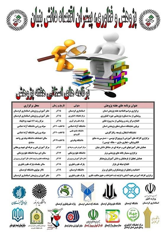 برنامه های ستاد هفته پژوهشی استان کردستان 15 لغایت 20 آذر ماه 1393
